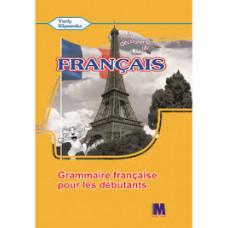 Грамматическое пособие для 5-го класса À la découverte du français 5 (1-й год обучения, 2-й иностранный)