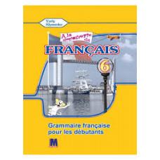 Грамматическое пособие для 6-го класса À la découverte du français 6 (2-й год обучения, 2-й иностранный)