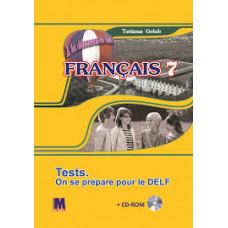 Тесты для 7-го класса À la découverte du français 7 (3-й год обуч., 2-й иностранный)