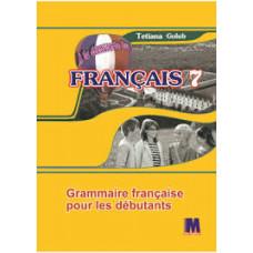 Грамматическое пособие для 7-го класса À la découverte du français 7 (3-й год обучения, 2-й иностранный)
