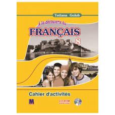 Рабочая тетрадь для 8-го класса la découverte du français 8 (4-й год обуч., 2-й иностранный)