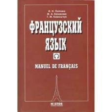 Учебник. Французский язык.