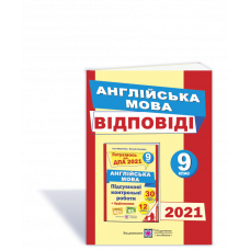 Відповіді до підсумкових контрольних робіт з англійської мови. 9 клас. ДПА 2021