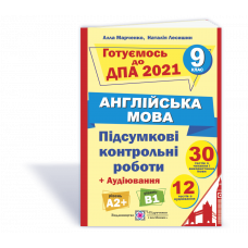 ДПА 9 клас 2021 Англійська мова Підсумкові контрольні роботи
