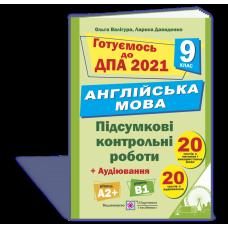 Англійська мова. Підсумкові контрольні роботи для ДПА 2020. 9 клас. ДПА 2021