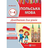 Довідничок з польської мови для учнів. 1-4 роки вивчення
