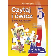 Книжка для читання польською мовою. 5 клас (перший рік навчання)