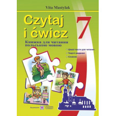 Книжка для читання польською мовою. 7 клас (третій рік навчання)