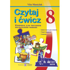 Книжка для читання польською мовою. 8 клас (четвертий рік навчання)