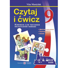 Книжка для читання польською мовою. 9 клас (п'ятий рік навчання)