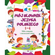 Mój słownik języka polskiego. Мій словник з польської мови. Зошит для учнів 1-4 класів.