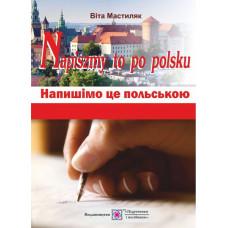Napiszmy to po polsku. Напишімо це польською: навчальний посібник