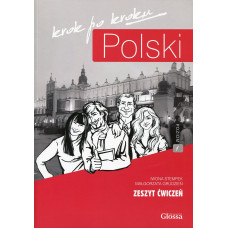 Рабочая тетрадь Polski krok po kroku 1 Zeszyt ćwiczeń z CD