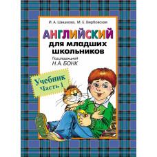 Английский для младших школьников. Учебник. Часть 1 Шишкова И.А.