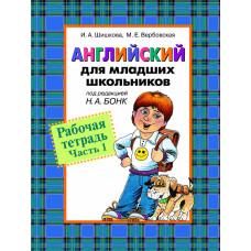 Английский для младших школьников. Рабочая тетрадь. Часть 1 Шишкова И.А.