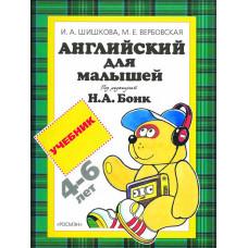 Английский для малышей. Учебник. Шишкова И. А..