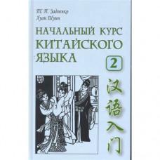 Начальный курс китайского языка. Часть 2+ CD