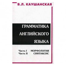 Грамматика английского языка В.Л. Каушанская