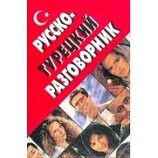 Русско-турецкий разговорник твёрдый переплёт