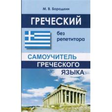 Греческий без репетитора. Самоучитель греческого языка