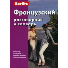 Французский разговорник и словарь.Berlitz.