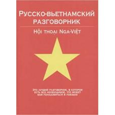 Русско- вьетнамский разговорник