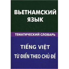 Вьетнамский язык. Тематический словарь