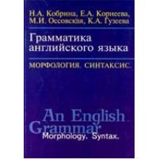 Грамматика английского языка(Морфология,Синтаксис)