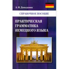 А. Давыдкина . Практическая грамматика немецкого языка.