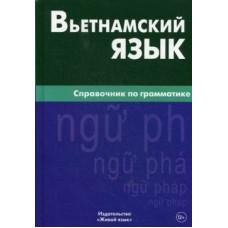 Вьетнамский язык.Справочник по грамматике