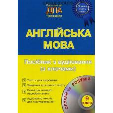 Підготовка до ДПА. Англійська мова. Посібник з аудіювання. + CD