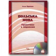 Польська мова. Граматика з вправами