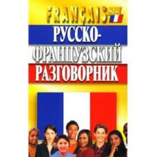 Русско-французский разговорник твёрдый переплёт