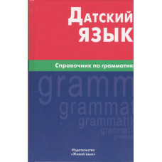 Датский язык.Справочник по грамматике