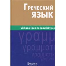 Греческий язык. Справочник по грамматике