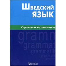 Шведский  язык Справочник по грамматике