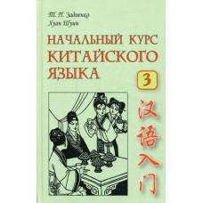 Начальный курс китайского языка. Часть 3+ CD