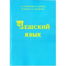 Чешский язык. Учебник