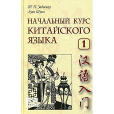 Начальный курс китайского языка. Часть 1