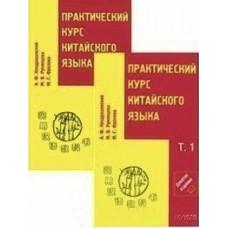 Практический курс китайскогого языка 2 тома + CD.