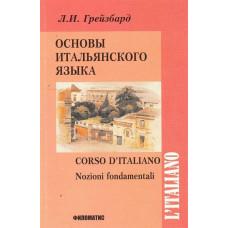 Основы итальянского языка + CD.