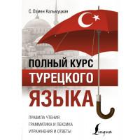 Полный курс турецкого языка
