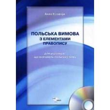 Польська мова з елементами правопису + CD