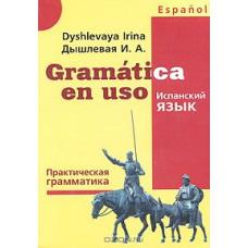 Gramática en uso. Испанский язык. Практическая грамматика