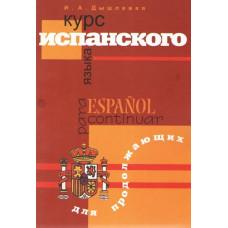 Курс испанского языка для продолжающих.