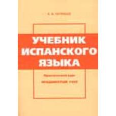 Учебник испанского языка. Практический курс. Продвинутый этап