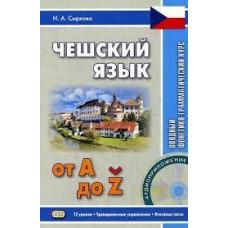 Чешский язык. Вводный фонетико-грамматический курс с аудиоприложением
