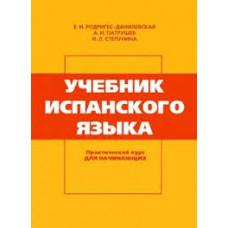 Учебник испанский языка (начальный  курс)