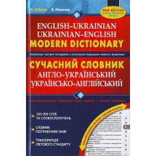 Сучасний англо- український та українсько -англійський словник