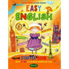 Easy English ( Лёгкий английский)